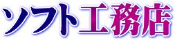当サイトです! システム開発・ソフト制作と住宅リフォーム・・(ソフト工務店)エネシスポート