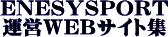 エネシスポート運営WEBサイト集