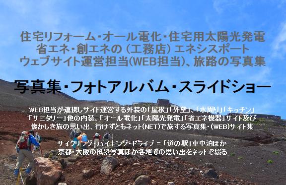 写真集・フォトアルバム・スライドショー on NET(ネット) for 旅(旅行・旅路)