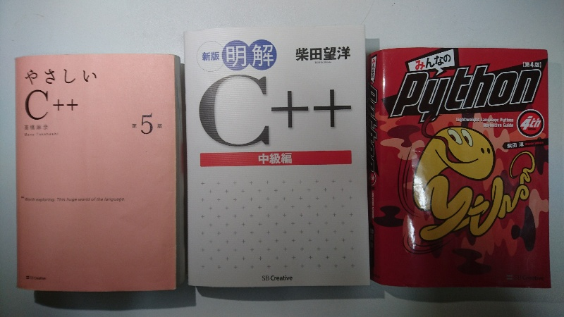 やさしいC++ 第5版、新版・明解C++中級編、みんなのPython 第4版