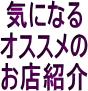 京都府亀岡市内オススメ店舗紹介